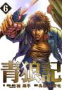 青狼記(6)