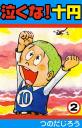泣くな!十円(2)