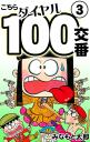 こちらダイヤル100交番(3)