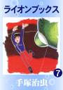 ライオンブックス(7)