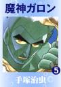 魔神ガロン(5)