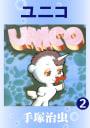 ユニコ(2)