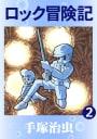 ロック冒険記(2)