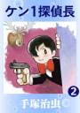 ケン1探偵長(2)