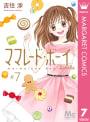 ママレード・ボーイ little(7)