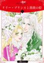 リリー・プリンスと薔薇の姫(5)