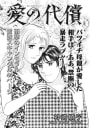 ブラック家庭SP(スペシャル) vol.3~愛の代償~
