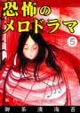 恐怖のメロドラマ(5)