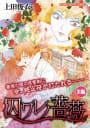 囚ワレノ薔薇(3)