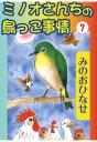 ミノオさんちの鳥っこ事情(7)