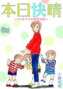 本日快晴~3つ子ママの育児日記~(6)