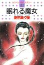 """眠れる魔女-コールナンバー""""X""""・2-(1)"""