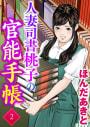 人妻司書桃子の官能手帳(2)