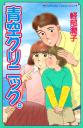 青空クリニック(8)