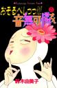 おそるべしっっ!!!音無可憐さん(2)