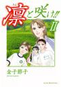 凛と咲け!!(2)