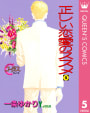 正しい恋愛のススメ(5)