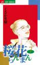 桜花らんまん(7)