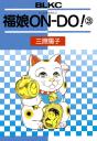 福娘ON-DO!(3)