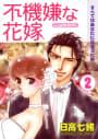 不機嫌な花嫁(2)