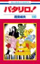 パタリロ!(100) (花とゆめコミックス版)