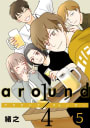 around 1/4(5)【フルカラー・電子書籍版限定特典付】