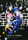 ナイトメアの星屑(1)