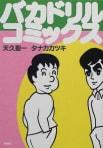 バカドリル・ コミックス