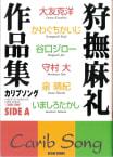 狩撫麻礼作品集 カリブソング