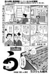 う 特別編 大阪vs.東京