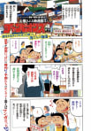 チャンピオンズ〜週刊少年チャンピオンを創った男たちの物語〜