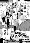 ヤンキーJKクズハナちゃん(読切)