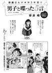 須磨さんが中学3年間で男子と喋った5言