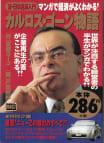カルロス・ゴーン物語―新・日本経済入門