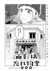 面影橋忘れ物堂(読切)