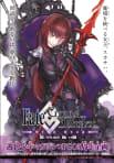 Fate/Grand Order -Ordu Beag-