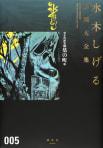 貸本漫画集(5)墓の町 他 【水木しげる漫画大全集】