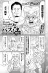 スナックバス江 番外編〜福岡堅樹を語る夜〜