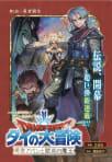 ドラゴンクエスト ダイの大冒険 勇者アバンと獄炎の魔王