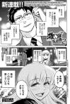 激辛課長 season2