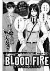 BLOOD FIRE 警視庁特別怪異対応班(読切)