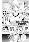 独地小学校物語 2020