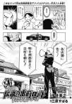 伝説の出前ロードチャンピオンシップ