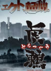 虎鶫〈とらつぐみ〉 -TSUGUMI PROJECT-