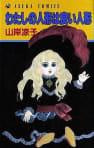 わたしの人形は良い人形