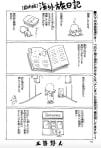 [国内版]海外旅行記