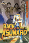 BACK TO THE ASUNARO-「あすなろ白書」特別編-