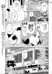 女子高生としゃべる猫神さま(仮)