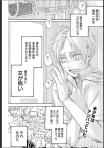 [読切] 岩崎さんと可哀想な僕