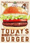 本日のバーガー
